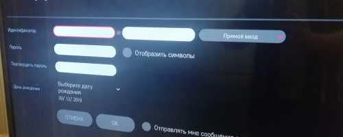 Учетная запись lg smart tv. Регистрация аккаунта