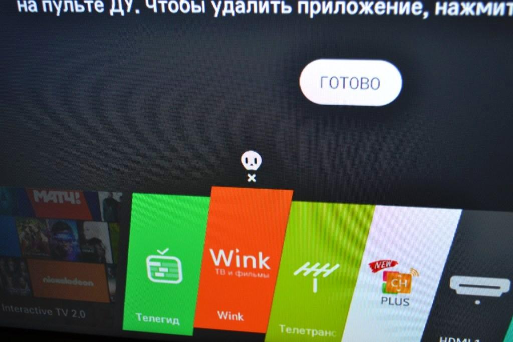 Как удалить приложение на телевизоре lg смарт тв