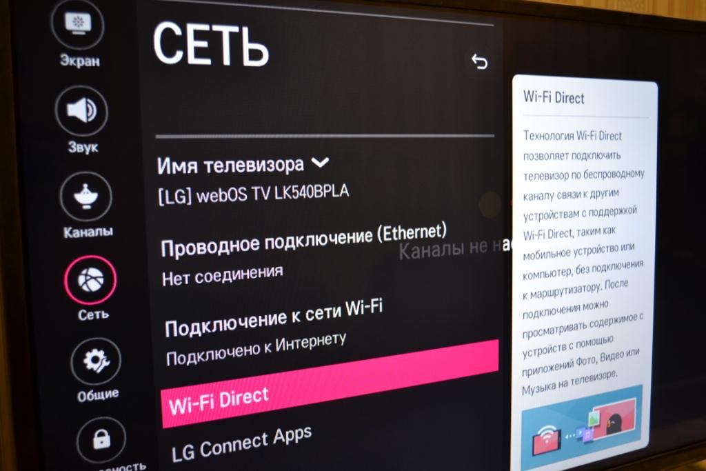 Подключение телефона к телевизору lg smart tv через wifi derect