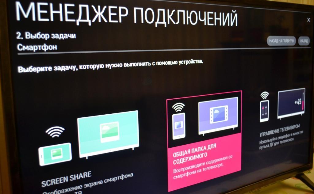 Как подключить телефон к телевизору лджи смарт тв через wifi