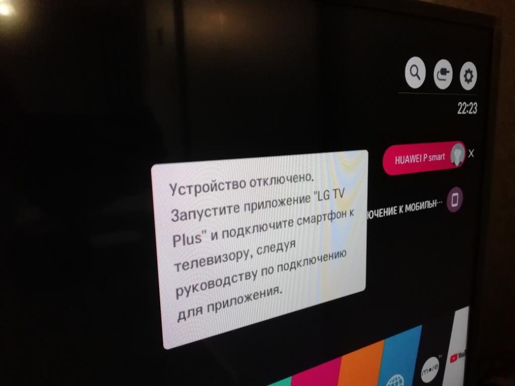 Управление телевизором смарт тв lg с телефона