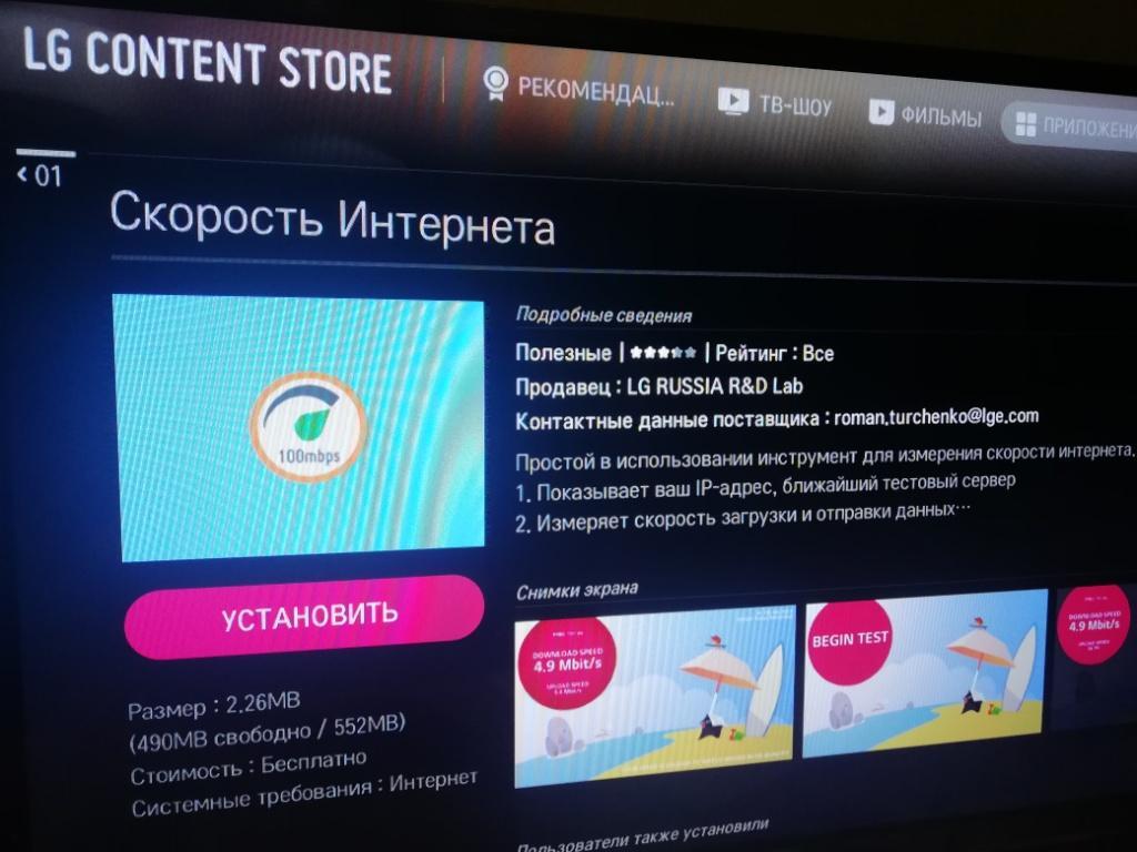 Скорость интернета LG Content store