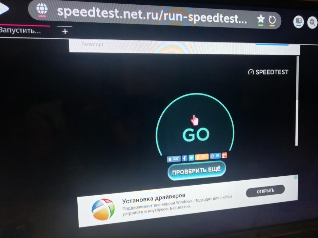 Скорость интернетана смарт тв через браузер