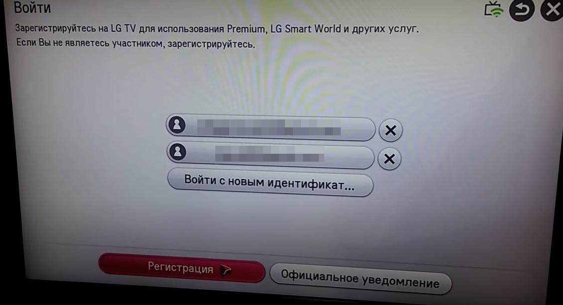 lg smart world регистрация для телевизора